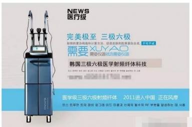 韩国三六极医学射频